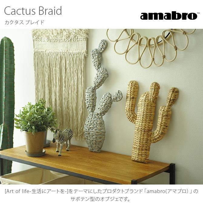 amabro アマブロ CACTUS BRAID(カクタス ブレイド)