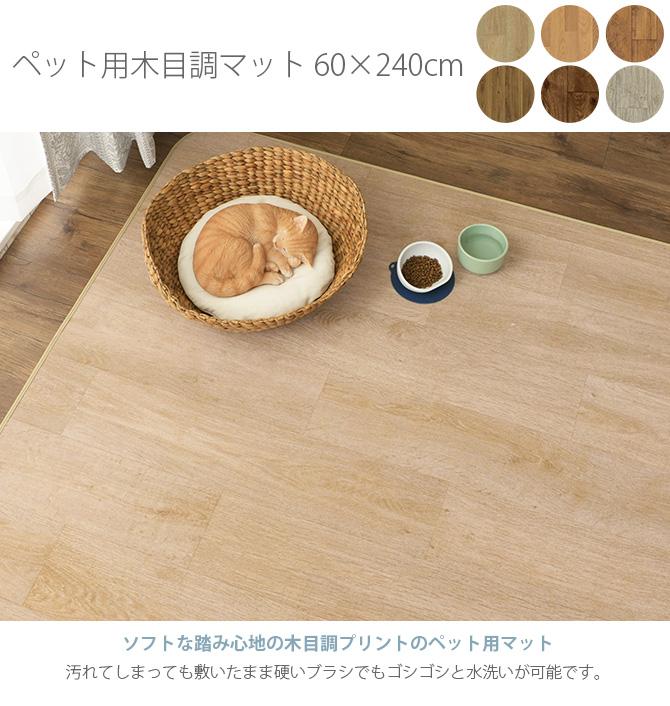ペット用木目調マット 60×240cm
