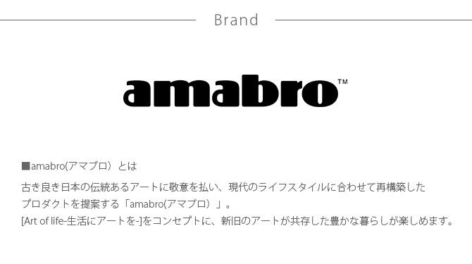 amabro アマブロ MCARAM(マクラメ) Plain(プレーン)