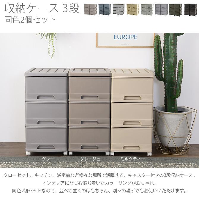 収納ケース 3段×同色2個セット