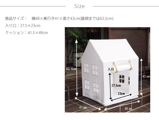 A BIENTOT! アビエント 白いお家 MY HOUSE