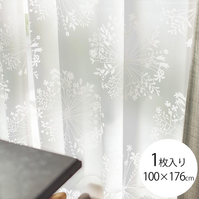 DESIGN LIFE デザインライフ カーテン クッカボイル KUKKA VOILE 1枚入り 100×176cm