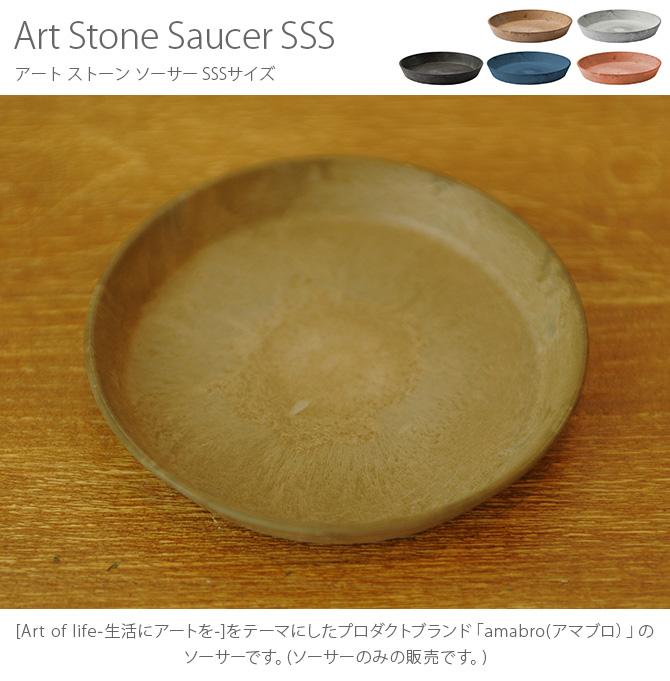 amabro アマブロ ART STONE(アート ストーン) SAUCER(ソーサー) SSS