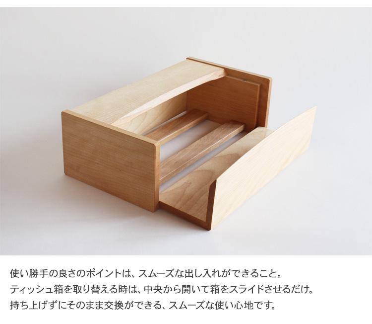 Oak Village オークヴィレッジ 木製 ティッシュボックス