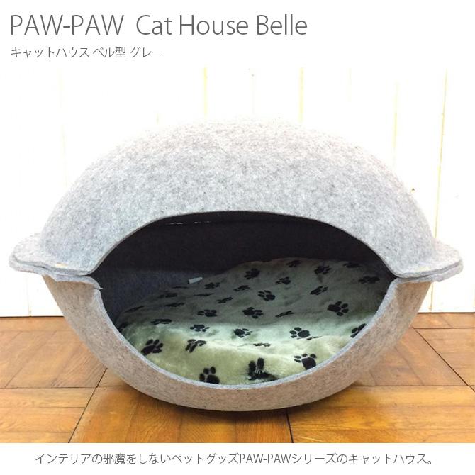 PAW-PAW キャットハウス ベル型 グレー