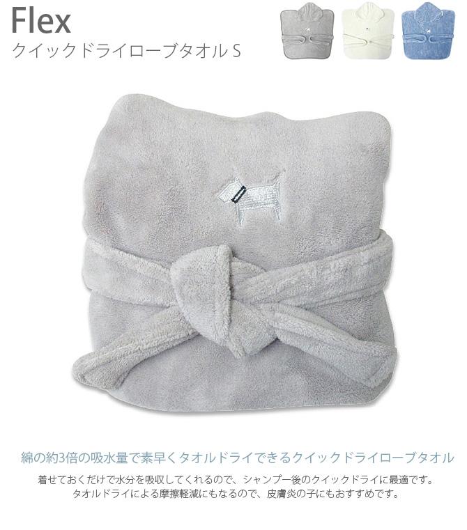 Flex フレックス クイックドライローブタオル 【ラッピング対応】
