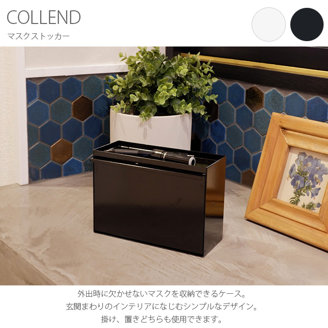 COLLEND コレンド マスクストッカー