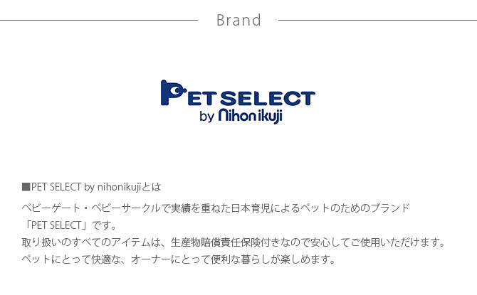 PET SELECT by nihonikuji ペットゲート おくだけとおせんぼL