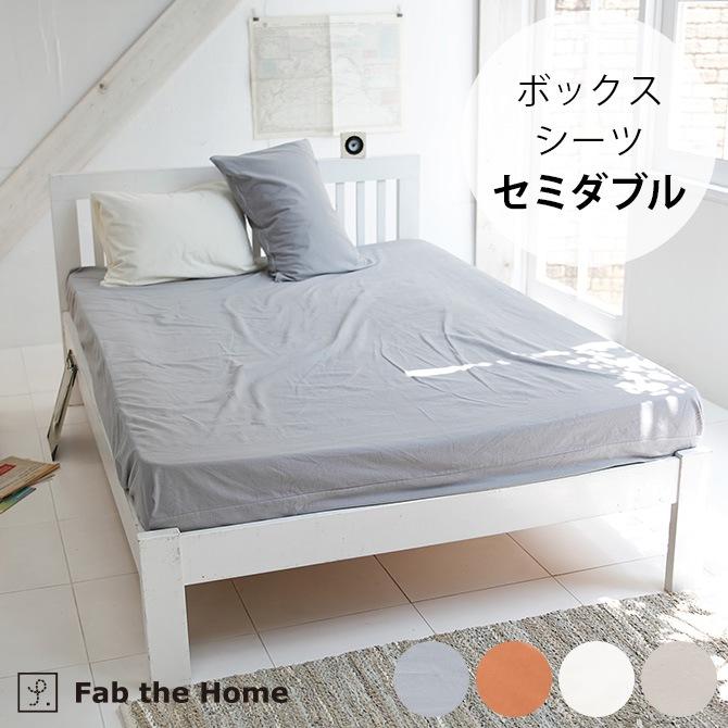 Fab the Home ファブザホーム ボックスシーツ セミダブル用 コットンフランネル