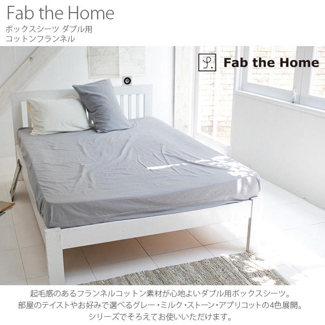 Fab the Home ファブザホーム ボックスシーツ ダブル用 コットンフランネル