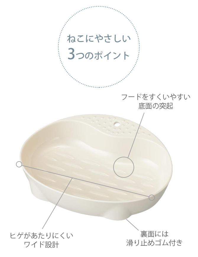 mju: ミュー Heartful Design Cat Dish ネコにやさしい食器 SS