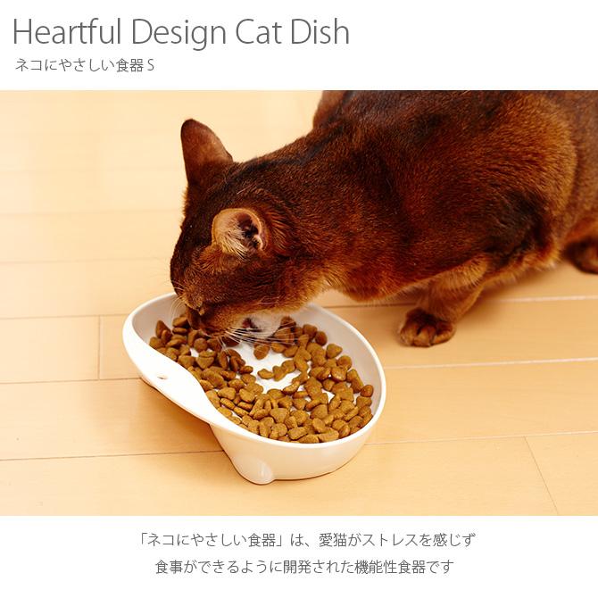mju: ミュー Heartful Design Cat Dish ネコにやさしい食器 S