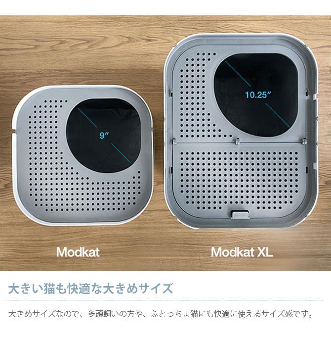 modkat モデキャット XL Litter Box モデキャットXLリターボックス