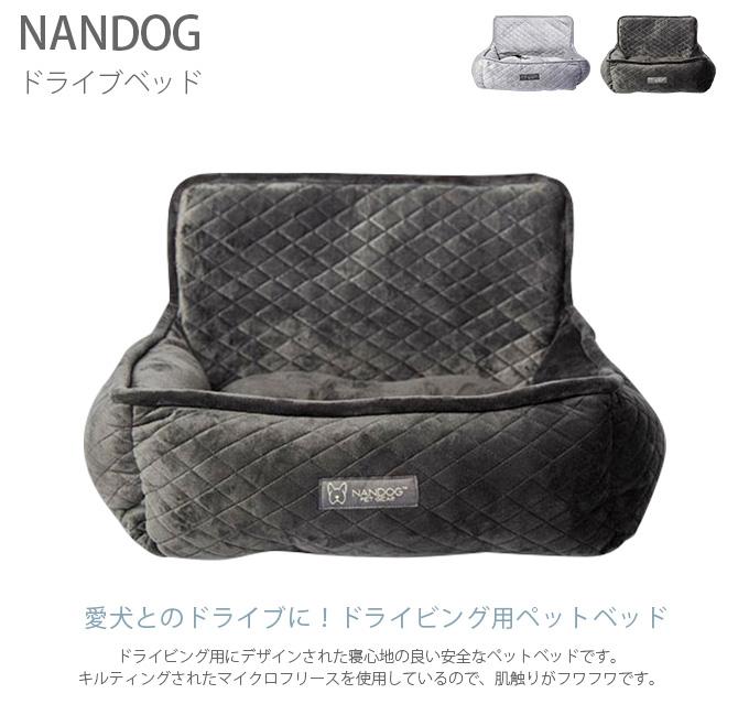 NANDOG ナンドッグ ドライブベッド