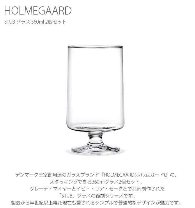HOLMEGAARD ホルムガード STUB グラス 360ml 2個セット