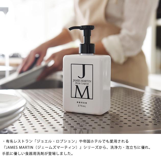 JAMES MARTIN ジェームズマーティン ディッシュリキッド ポンプ 275ml ディッシュリキッド食器用洗剤/低刺激/洗浄力/保湿/ジェームズマーティン/ポンプ/日本製/おしゃれ/デザイン/
