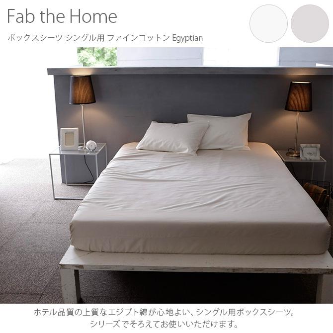 Fab the Home ファブザホーム ボックスシーツ シングル用 ファインコットン Egyptian