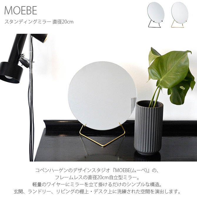 MOEBE ムーベ スタンディングミラー 直径20cm