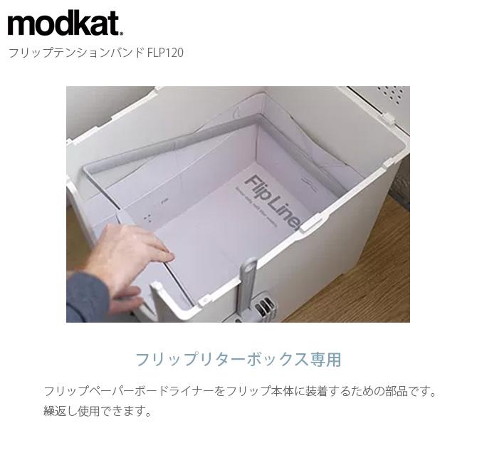 modkat モデキャット フリップリターボックス用 フリップテンションバンド