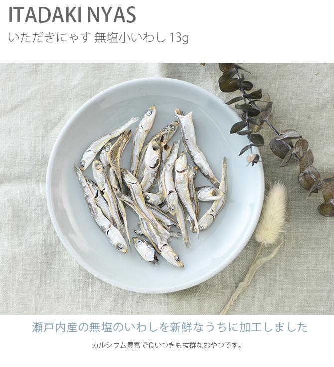 ITADAKI NYAS いただきにゃす 無塩小いわし 13g