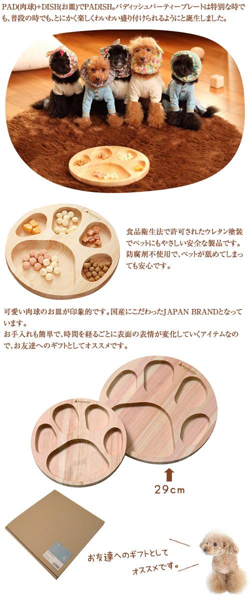 kanbatsu  PADISH Party Plate   パディッシュパーティープレート 290