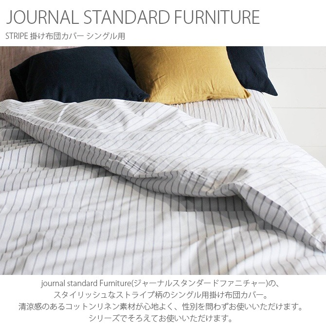 journal standard Furniture ジャーナルスタンダードファニチャー STRIPE 掛け布団カバー シングル用