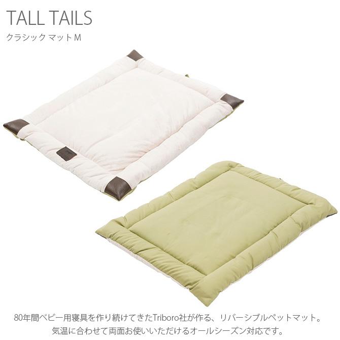 TALL TAILS トール テイルズ クラシック マット M 【ラッピング対応】