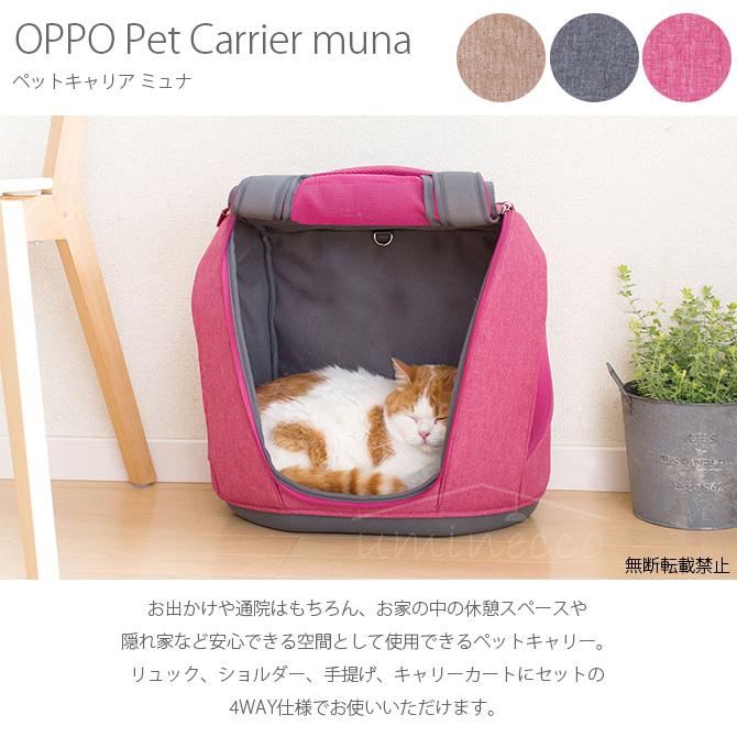 OPPO(オッポ) Pet Carrier muna ペットキャリアミュナ OT-668-220-4