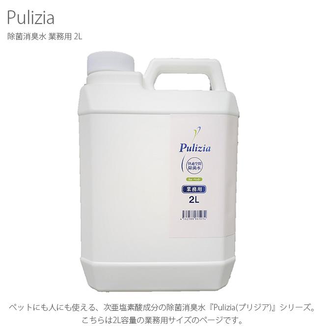 Pulizia プリジア 除菌消臭水 業務用 2L