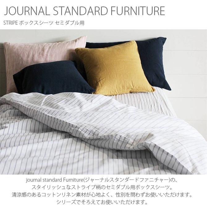 journal standard Furniture ジャーナルスタンダードファニチャー STRIPE ボックスシーツ セミダブル用