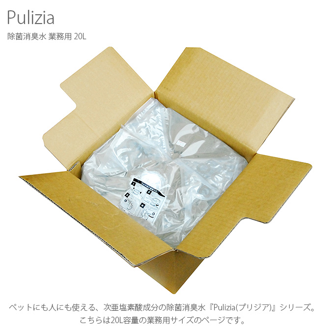 Pulizia プリジア 除菌消臭水 業務用 20L