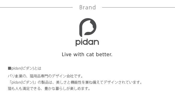 pidan ピダン Cat Place Mat 猫用ランチョンマット