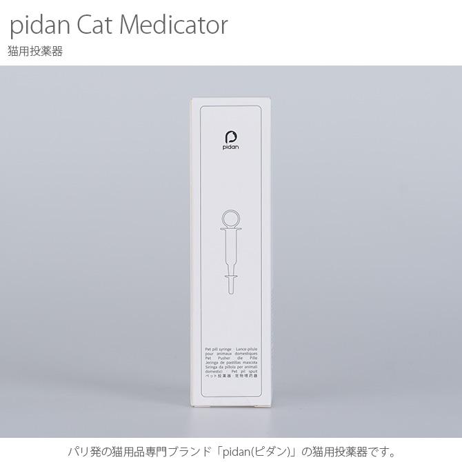 pidan ピダン Cat Medicator 猫用投薬器