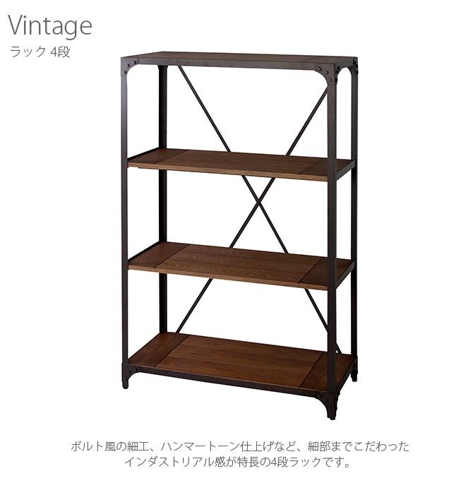 Vintage ヴィンテージ ラック 4段