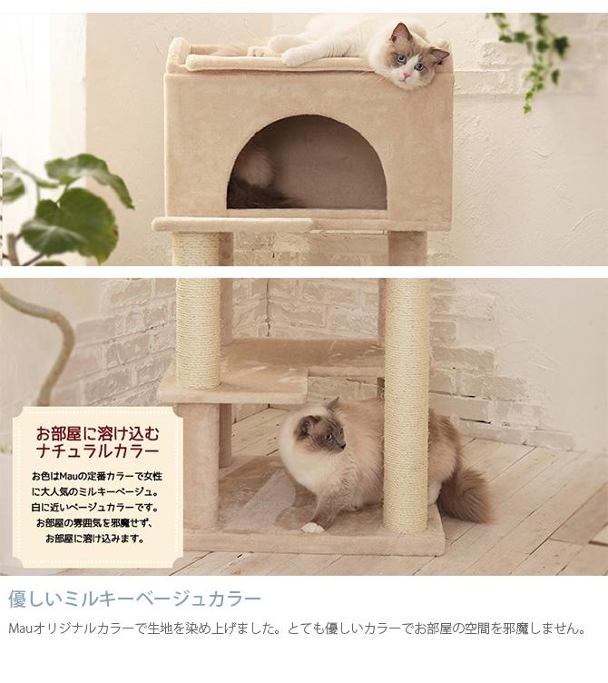 Mau マウ キャットタワー ゴージャス