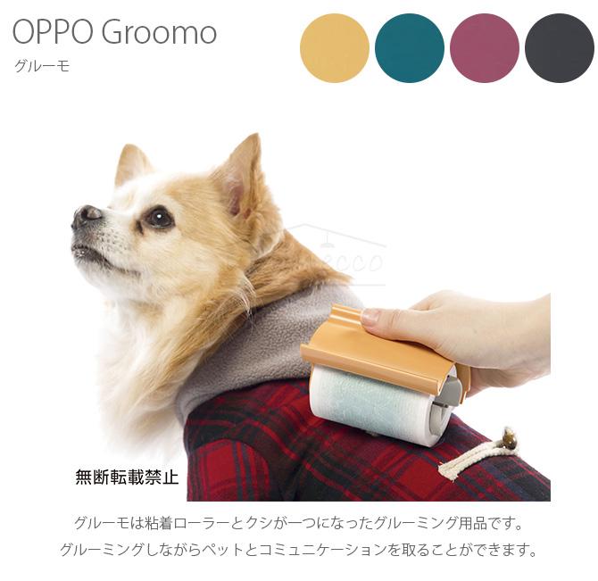 OPPO(オッポ) Groomo グルーモ CL-669-300-4