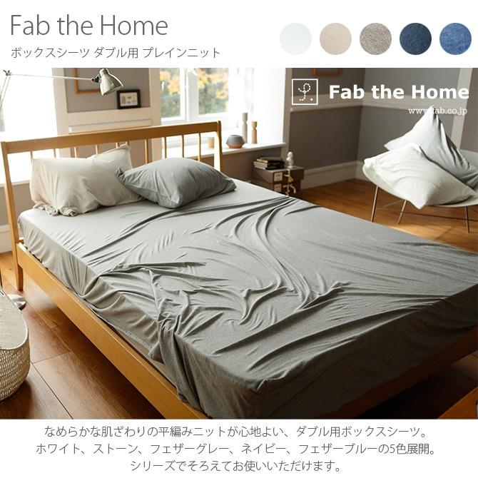 Fab the Home ファブザホーム ボックスシーツ ダブル用 プレインニット