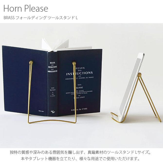 Horn Please ホーン プリーズ BRASS フォールディング ツールスタンド L