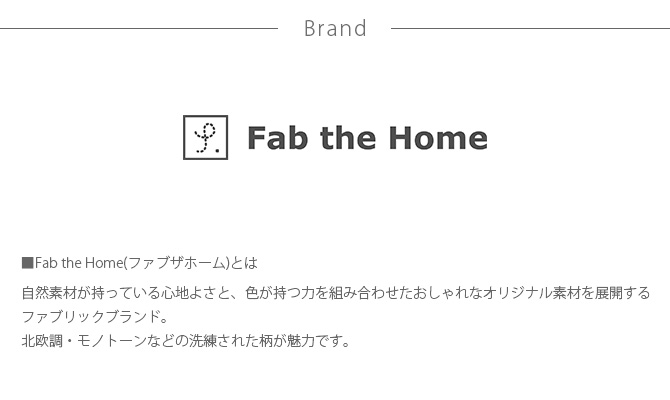 Fab the Home ファブザホーム ボックスシーツ クイーン用 プレインニット
