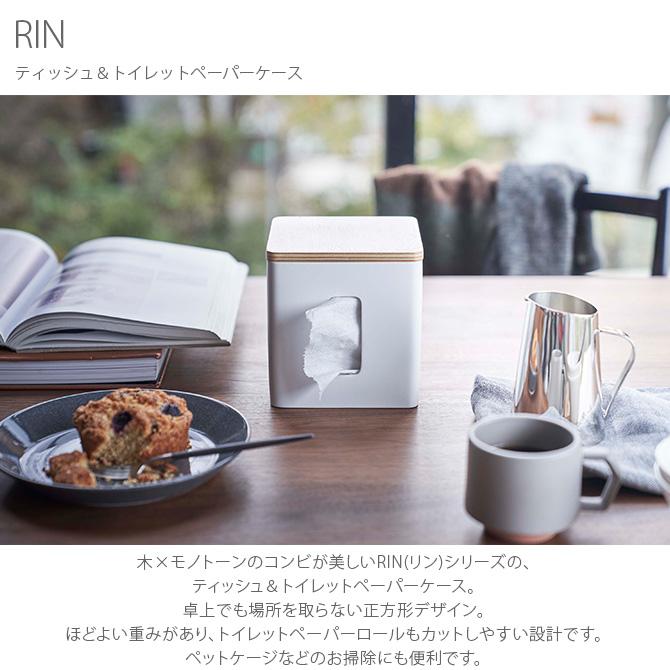 RIN リン ティッシュ&トイレットペーパーケース