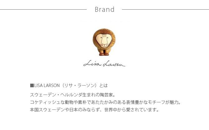 LISA LARSON リサ・ラーソン ライオン ミニ