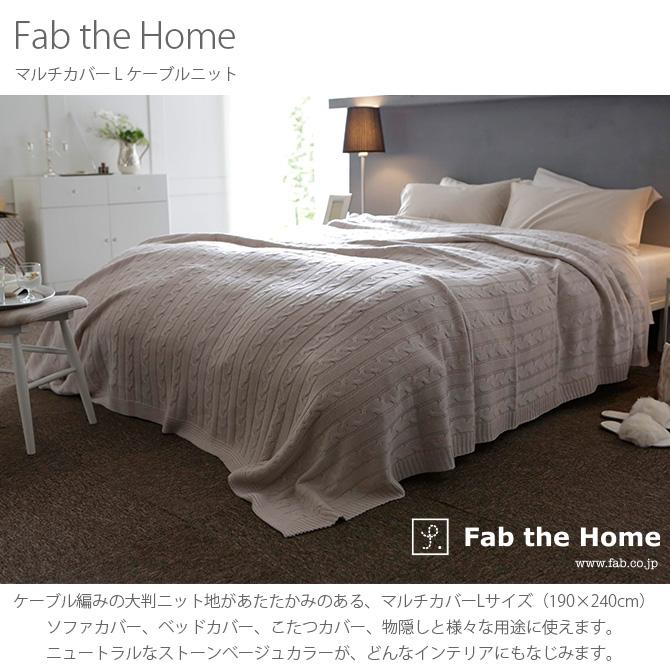 Fab the Home ファブザホーム マルチカバー L ケーブルニット