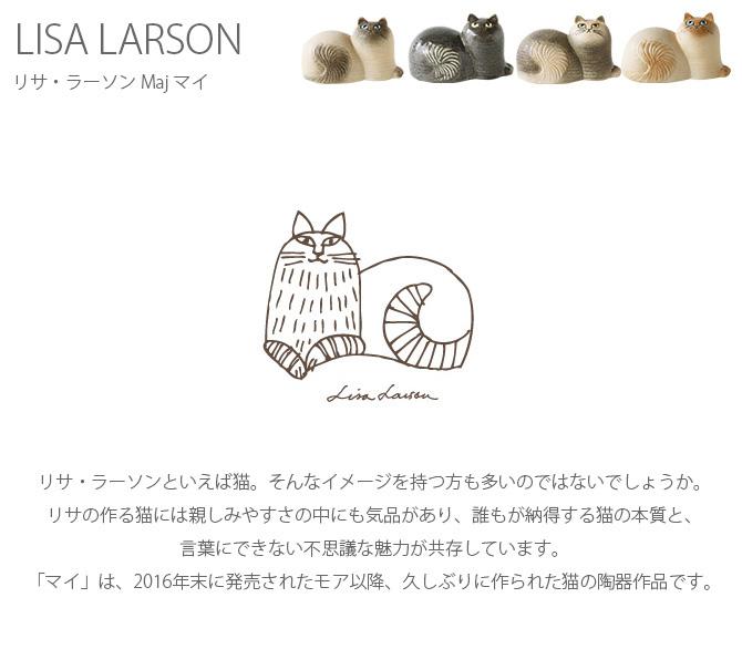 LISA LARSON リサ・ラーソン Maj マイ