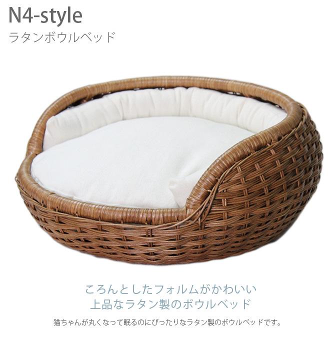 N4-style ラタンボウルベッド