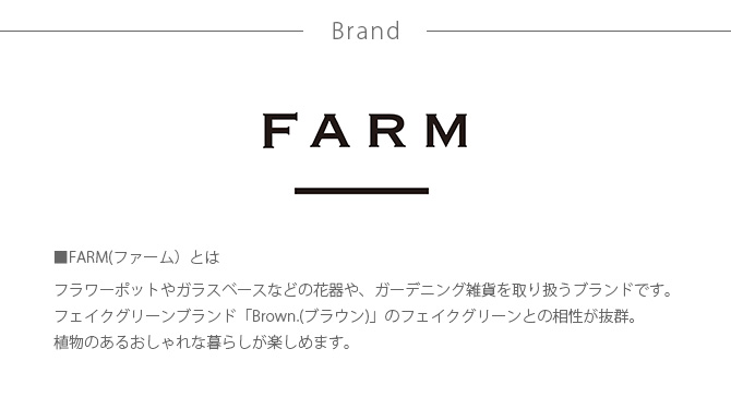 FARM ファーム ポットカバー グルレ 13