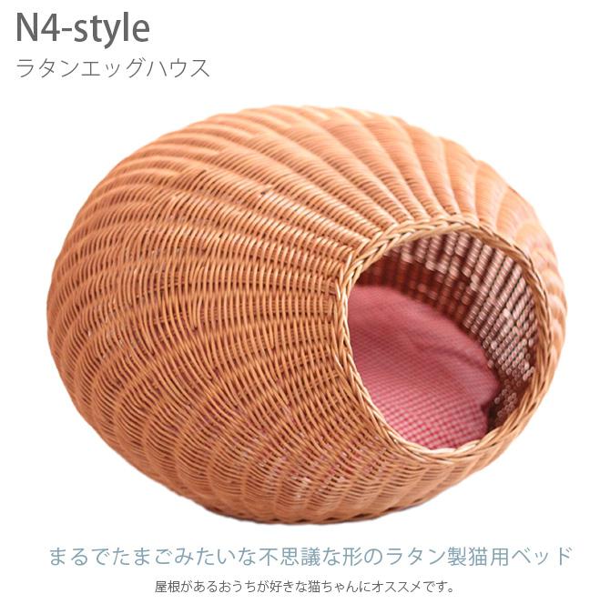 N4-style ラタンエッグハウス