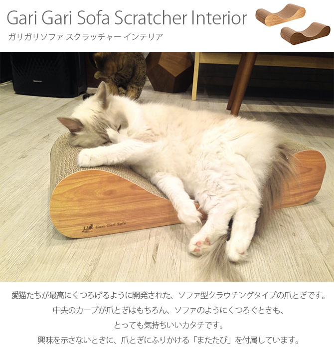 Gari Gari Sofa Scratcher Interior ガリガリソファ スクラッチャー インテリア
