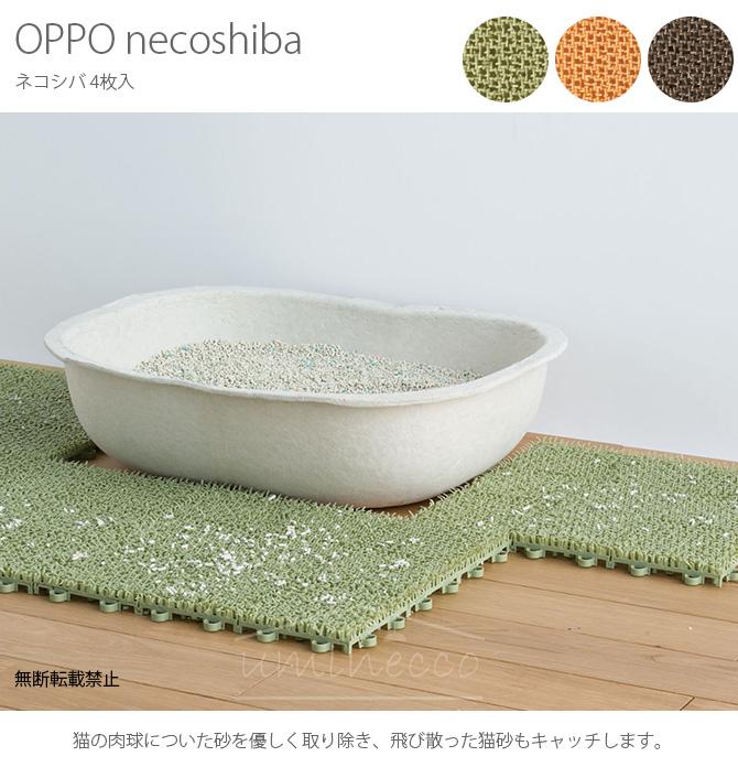 OPPO(オッポ) necoshiba ネコシバ 4枚入 MR-669-294-4