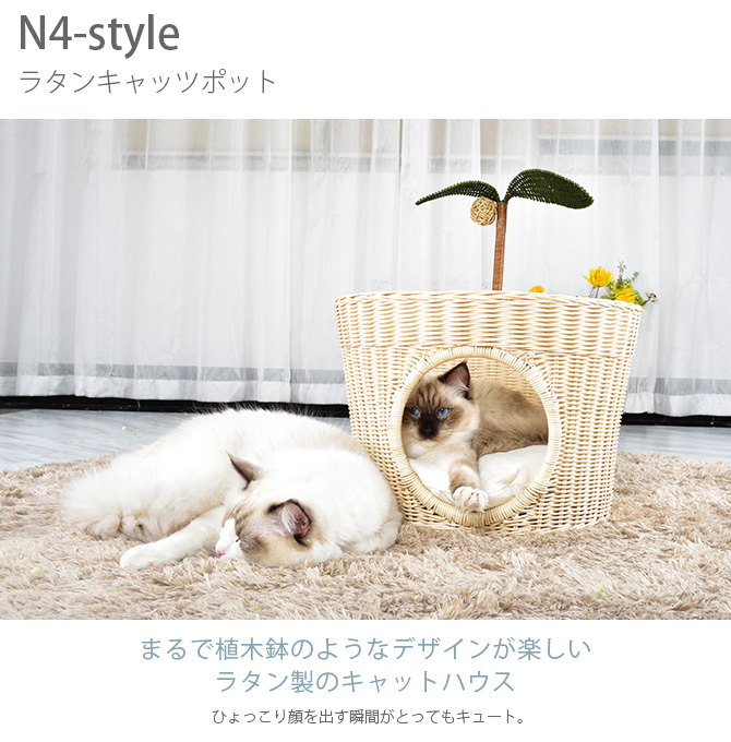 N4-style ラタンキャッツポット