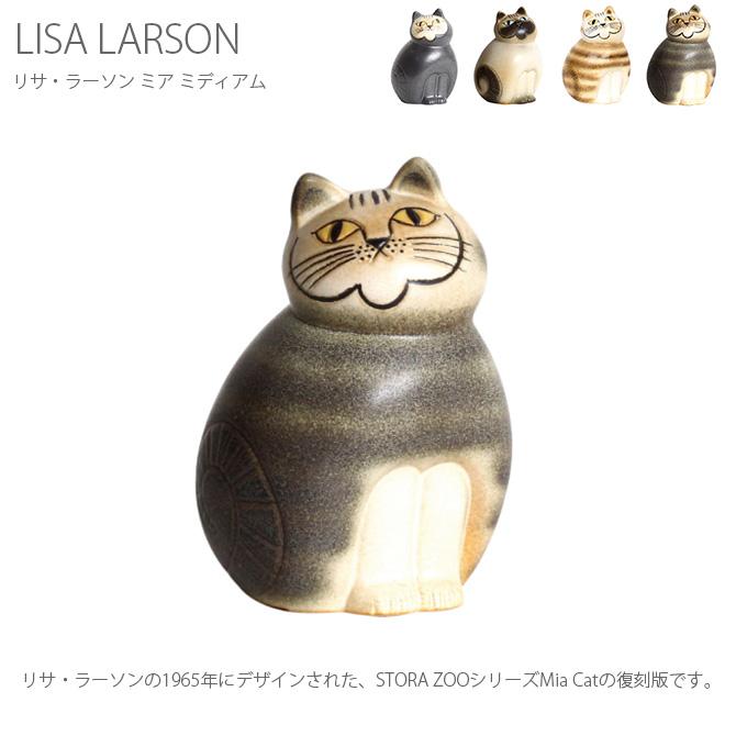 LISA LARSON リサ・ラーソン Mia Medium ミア ミディアム